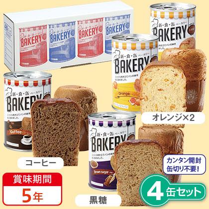 新食缶ベーカリー缶入ソフトパン4缶セット
