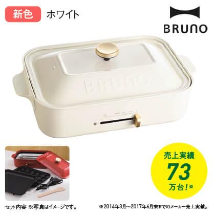 〈ブルーノ〉コンパクトホットプレート(ホワイト)