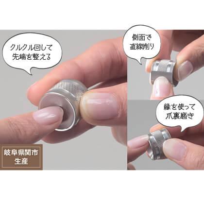 刃物産地で作られた 日本製爪やすり