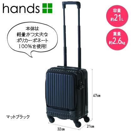 hands+インテンションスーツケース コインロッカーサイズ フロントオープン21L(マットブラック)