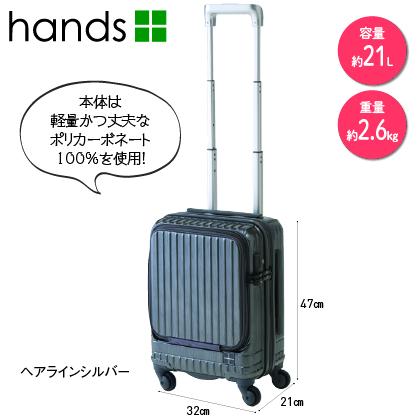 hands+インテンションスーツケース コインロッカーサイズ フロントオープン21L(ヘアラインシルバー)