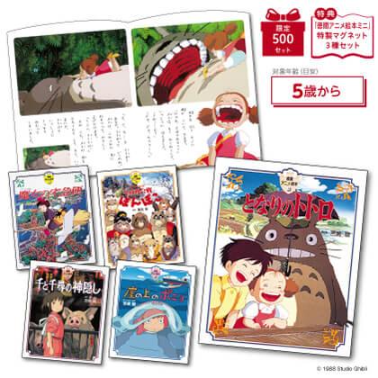 徳間書店の「スタジオジブリ作品徳間アニメ絵本」5巻セット