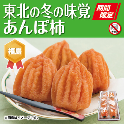 あんぽ柿 1個包装