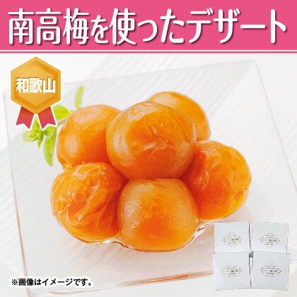 デザート梅の夢 4箱