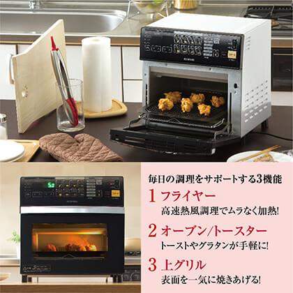 リクック熱風オーブン
