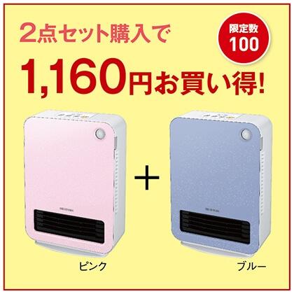 人感センサー付セラミックファンヒーター2点セット ピンク+ブルー