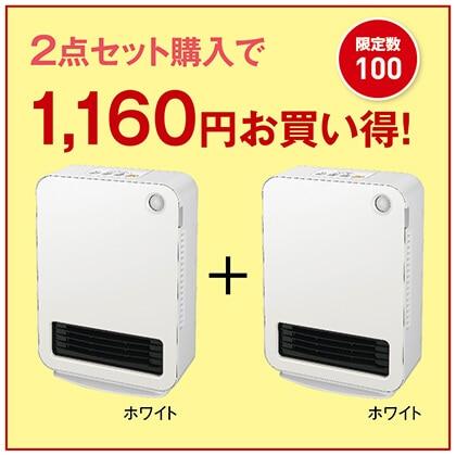 人感センサー付セラミックファンヒーター2点セット ホワイト+ホワイト