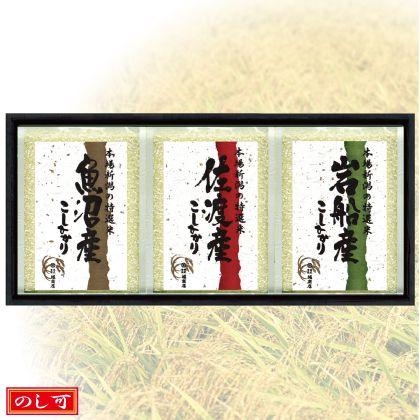 コシヒカリ(魚沼・佐渡・岩船)各1kg