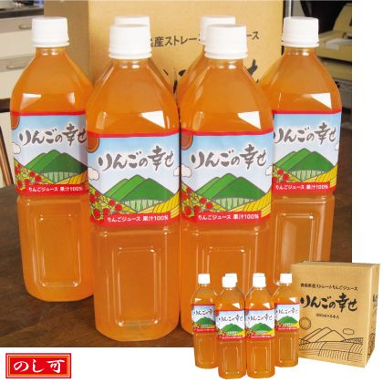 青森県産 りんごジュース りんごの幸せ