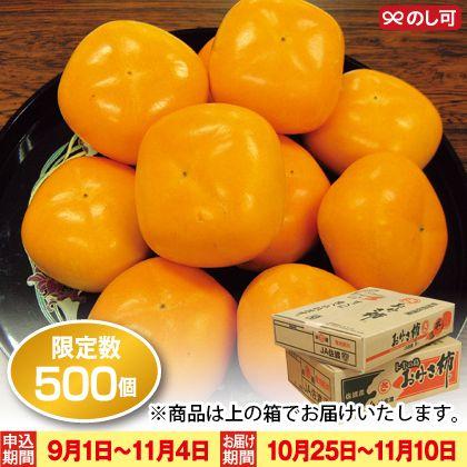 おけさ柿 赤秀L 18個