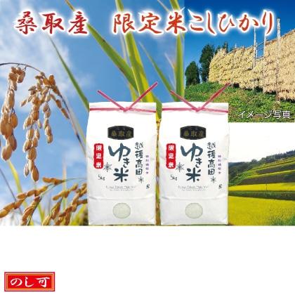特別栽培米 桑取産コシヒカリ 5kg×2