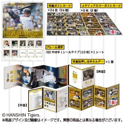 鳥谷 敬 2,000本安打達成記念フレーム切手セット