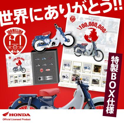 ホンダ スーパーカブ 1億台達成記念フレーム切手セット