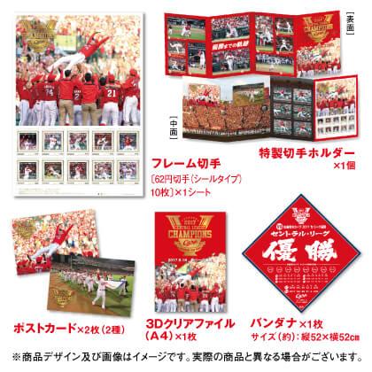 2017広島東洋カープ セントラル・リーグ連覇記念 プレミアムフレーム切手セット