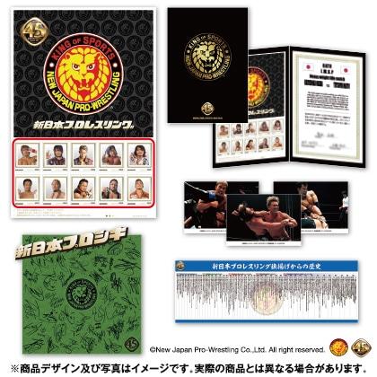 新日本プロレスリング45周年記念 フレーム切手セット
