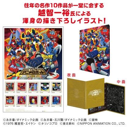 70'sアニメロボット大集合フレーム切手セット