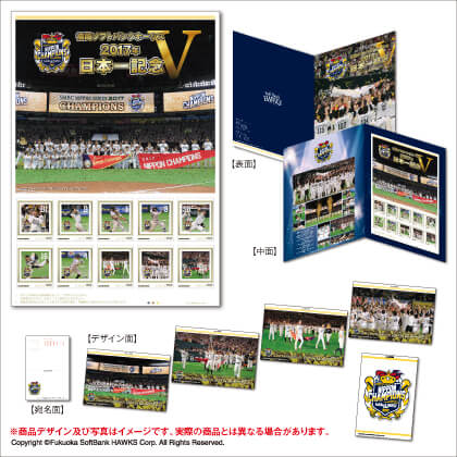 福岡ソフトバンクホークス2017年日本一記念フレーム切手セット