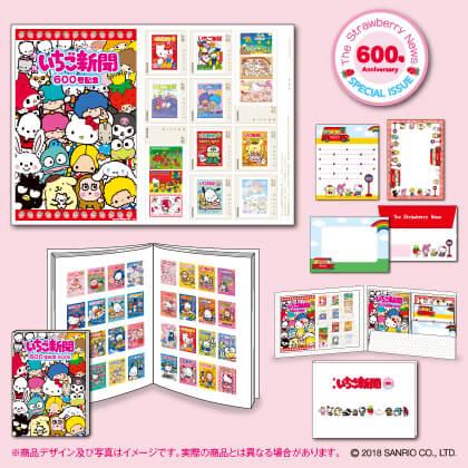 いちご新聞600号記念フレーム切手セット