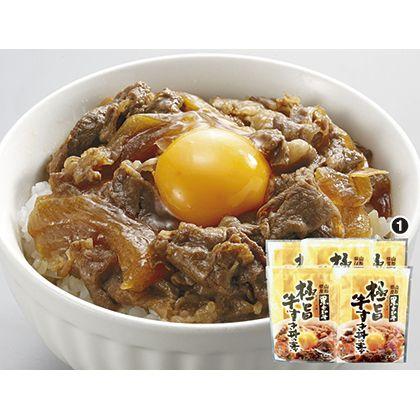 会員限定 山形県産黒毛和牛 極旨牛すき丼の素 8袋