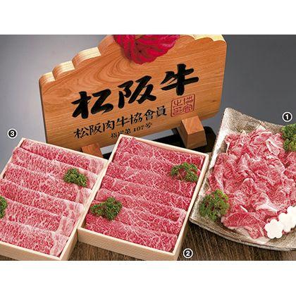 会員限定 松阪牛 ももすき焼用