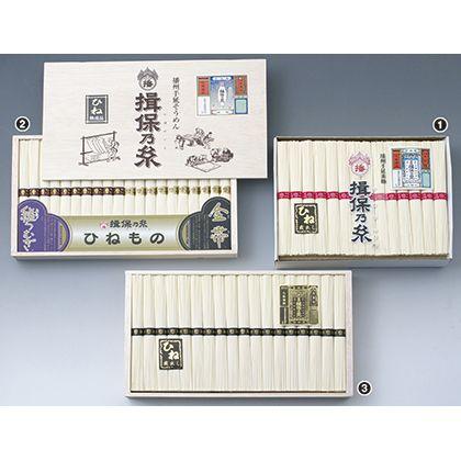 会員限定 揖保乃糸ひね・DS上級品 28束