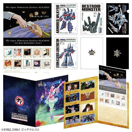 「超時空管弦楽」開催記念「超時空要塞マクロス」フレーム切手セット
