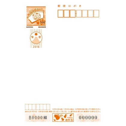 2018年賀 無地(10枚セット)