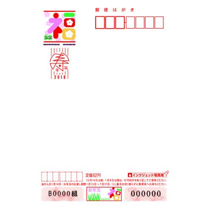 2018年賀 無地(インクジェット写真用)(10枚セット)
