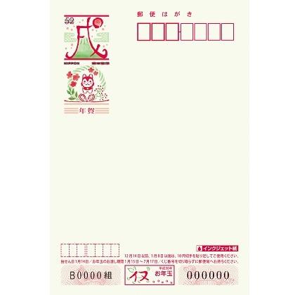 2018年賀 いろどり年賀(うぐいす/インクジェット紙)(10枚セット)