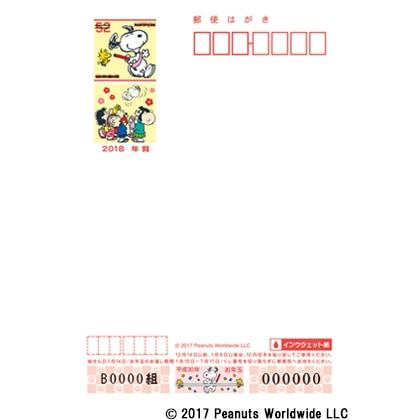 2018年賀 スヌーピー年賀(インクジェット紙)(10枚セット)