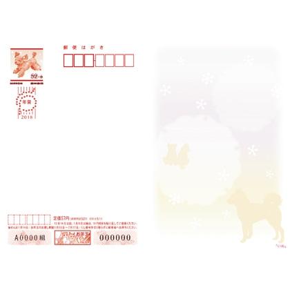 2018年賀 絵入り[寄附金付](10枚セット)