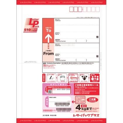 レターパックプラス(510円)(20部セット)