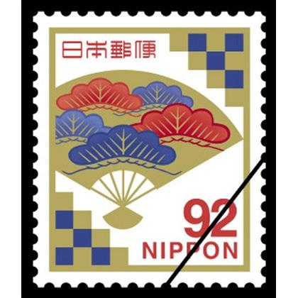 慶事用92円普通切手・扇面に松文様