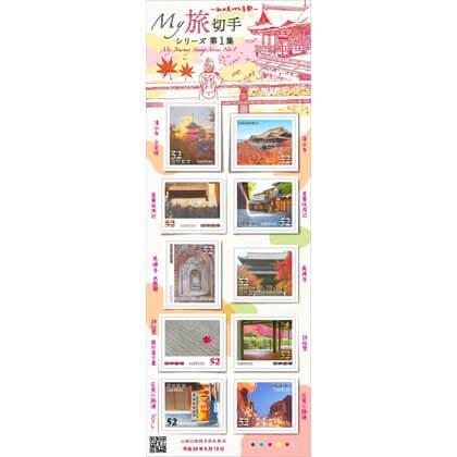 My旅切手シリーズ 第1集(52円)