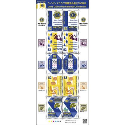 ライオンズクラブ国際協会創立100周年