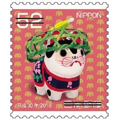 平成30年用年賀52円郵便切手