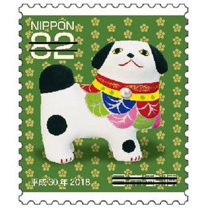 平成30年用年賀82円郵便切手