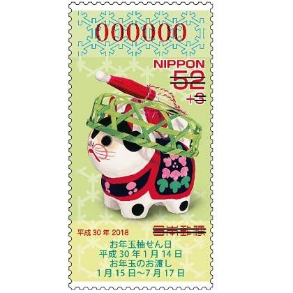 平成30年用寄附金付お年玉付年賀52円郵便切手