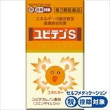 ★ユビテンS 90錠[第3類医薬品]