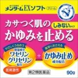 メンターム EXソフト90g[第2類医薬品]