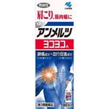 ニューアンメルツヨコヨコA 80ml[第3類医薬品]