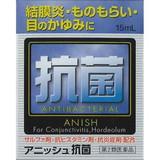 アニッシュ抗菌目薬 15ml[第2類医薬品]