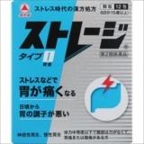 ストレージタイプI 12包[第2類医薬品]
