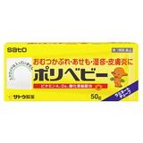 ポリベビー 50g[第3類医薬品]