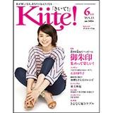 月刊誌『Kiite!「きいて!」』2015年6月号