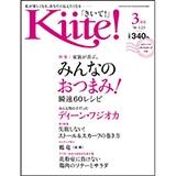 月刊誌『Kiite!「きいて!」』2016年3月号