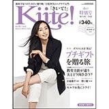 Kiite!「きいて!」2016年春の特別号