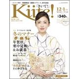 Kiite!「きいて!」12・1月号
