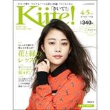 Kiite!「きいて!」2017年4・5月号