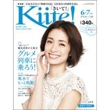 Kiite!「きいて!」2017年6・7月号